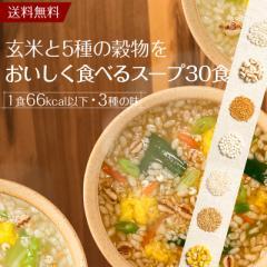 送料無料 玄米と5種の穀物を食べるスープ30食(ひかり味噌・インスタントスープ)#沖縄は別途600円かかります