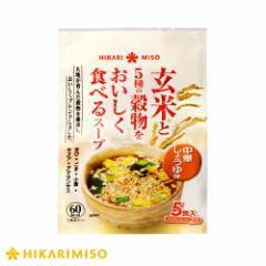 玄米と5種の穀物を食べるスープ 中華しょうゆ味5食×1袋(ひかり味噌・インスタントスープ)