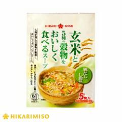 玄米と5種の穀物を食べるスープ 鶏だししお味味5食×1袋(ひかり味噌・インスタントスープ)