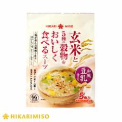 玄米と5種の穀物を食べるスープ 和風豆乳仕立て5食×1袋(ひかり味噌・インスタントスープ)