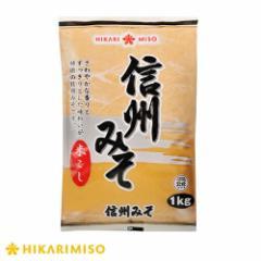 【先着順クーポン配布中】 お得なまとめ買い 大容量 信州みそ 米こし 1kgx10袋 計10kg ひかり味噌 味噌 業務用