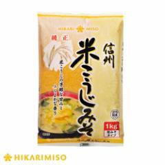 【先着順クーポン配布中】 大容量 純正信州米こうじみそ 1kg 1袋   ひかり味噌 塩麹