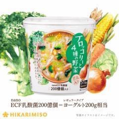【先着順クーポン配布中】 カップ味噌汁 まとめ割 ブロッコリーと4種の野菜x6カップ 豆乳入り nanoEC乳酸菌200億個入 みそスープ VEGE MI