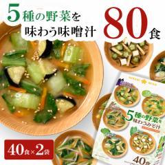 【先着順クーポン配布中】 味噌汁 5種の野菜を味わうおみそ汁80食分(40食x2袋) 即席みそ汁 インスタント 食品 簡単 便利 即席 手軽 自