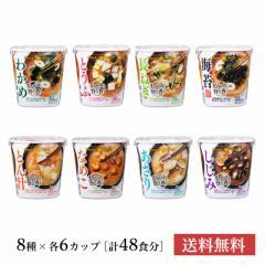 【先着順クーポン配布中】 カップ味噌汁 まとめ買いがお得 まろやかな旨みと香り 8種セット(全種セット) 送料無料 わかめ とうふ 長ねぎ