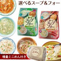 【先着順クーポン配布中】 セット割 増量めん付き 選べるスープ&フォー2種x各4袋(64食分)  ミニ米めん10g6個入x6袋(36食分)  パクチー
