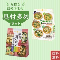 【先着順クーポン配布中】 お得な 詰め合わせ 多め具材みそ汁セット60食 5種の野菜を味わう味噌汁40食+フリーズドライ 毎日食べたいおみ