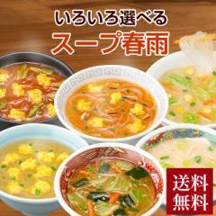 送料無料 いろいろ選べるスープ春雨40食 (ひかり味噌・はるさめスープ) #送料無料 #即席 #インスタント #食品 #まとめ買い #セット #常