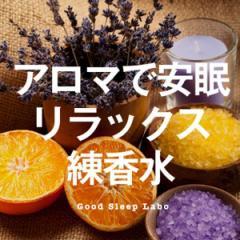 練り香水 Naturaroma ラベンダー×オレンジ