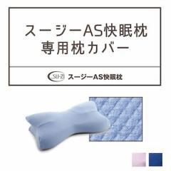 【枕カバー】 いびき 枕 カバー スージーAS快眠枕専用カバー ピローケース