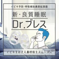 【 いびき防止 グッズ 】 送料無料 快眠グッズ いびきストップ 鼻 ノーズ クリップ  Dr.breath ドクターブレス