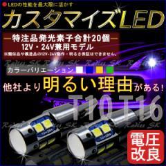 12V 24V T10 T15 T16 LED ホワイト ブルー アンバー グリーン バックランプ ウェッジ球 爆光 キャンセラー内蔵 無極性 最新 人気商品 2