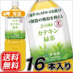 伊藤園 2つの働き カテキン緑茶 1.5Lペット×8本入×2ケース〔二つの働き 脂肪の吸収を抑える