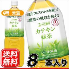 伊藤園 2つの働き カテキン緑茶 1.5Lペット×8本入〔二つの働き 脂肪の吸収を抑える 血中コレス