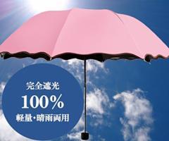 NET-O 日傘 折りたたみ傘 レディース アンブレラ 完全遮光 腕まで日陰 大型90cm