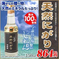 にがり / にがり / にがり 天然 /   奄美大島ヨロン島の【天然にがり】150ml 【じねん塩】