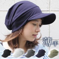帽子 レディース キャップ お洒落 春 春夏  夏 ライト コットン キャスケット 大きいサイズ メンズ  無地 UVカット OR 紫外線