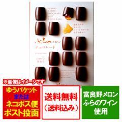 チョコレート 送料無料 ふらの チョコレート 価格 1080円 チョコ 北海道 富良野 メロン ちょこれーと furano