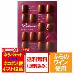 チョコレート 送料無料 ふらの ワイン チョコレート 価格 1080円 チョコ 北海道 富良野 ワイン ちょこれーと furano