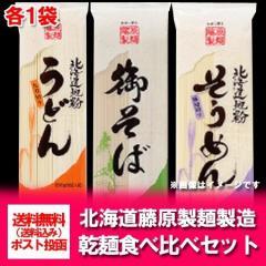送料無料 乾麺 セット 北海道 藤原製麺 製造 北海道 乾麺セット 食べ比べ うどん・御そば・そうめん 各1束セット 価格 540 円