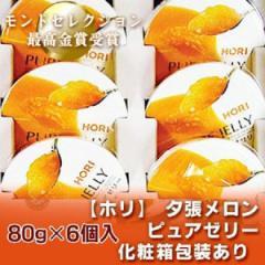 「送料無料 夕張メロンゼリー」 (スイーツ ホリ) 夕張メロンピュアゼリー ホリ 6個入り 価格 1810円