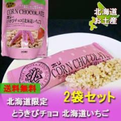 とうきびチョコ 送料無料 北海道限定 ホリ・HORIの とうきびチョコ 北海道 いちご(10本入)2袋セット チョコレート 菓子
