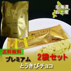 とうきびチョコ 送料無料 北海道限定 ホリ・HORIの とうきびチョコ プレミアム(10本入)2袋セット チョコレート 菓子