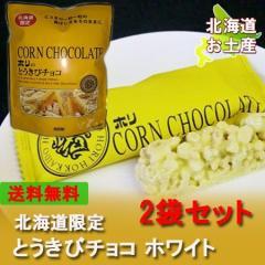 とうきびチョコ 送料無料 北海道限定 ホリ・HORIの とうきびチョコ ホワイト(10本入)2袋セット チョコレート 菓子