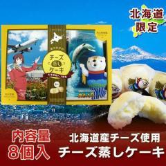 (北海道 お土産 旭山動物園) 北海道産チーズ を使ったチーズ蒸しケーキ 8個入 (菓子 スイーツ デザート) レターパック対応