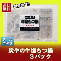 もつ鍋 送料無料 牛もつ 加工地 北海道のもつ鍋 炭やの塩 もつ鍋 たれ 付き 420g×3パック もつ鍋セット 価格 4320円