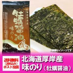 海苔 送料無料 かき醤油 のり 北海道 厚岸産の牡蠣醤油を使用した 味付け海苔  4切 10枚入 価格 500円 ポッキリ 海苔「ポイント消化 送