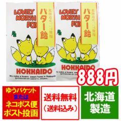北海道 飴 送料無料 バター飴 おみやげ 北海道産の純良バター 使用 昔懐かしい バター飴(キツネ) 1袋×2個 価格 888 円「ポイント 888 ク