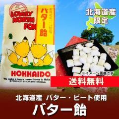 北海道 飴 送料無料 バター飴 おみやげ 北海道産の純良バター 使用 昔懐かしい バター飴(キツネ) 1袋 価格 500 円 ポッキリ「ポイント 50