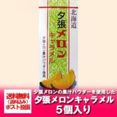 夕張メロン キャラメル 送料無料 北海道 夕張メロンの果汁 夕張メロン キャラメル 価格 1000 円 18粒入×5個入 ゆうばりめろん キャラメ