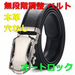 メンズ ベルト 自動バックル 穴なし 無段階調整 ベルト メンズ ビジネスベルト スライドベルト 通勤通学 オートマチック式 本革