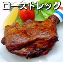 ローストレッグ(たれ付)180g 5本入り 【業務用 冷凍食品 ロースト チキン レッグ 骨付き 鳥足 鶏肉 鶏もも 鶏足】