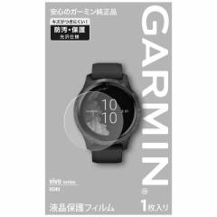 GARMIN 液晶保護フィルム VENU用 M04-JPC10-08
