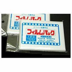ホワイト写真用品 フィルムパック 120(乳白シート入り・100枚入り) フィルムパック