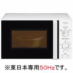 ハイアール 「東日本専用:50Hz」単機能電子レンジ(17L) JM‐17F‐50‐W  (ホワイト)