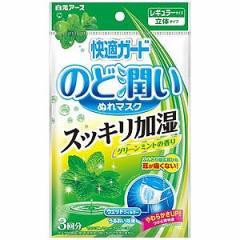 白元 (快適ガード)のど潤いぬれマスク レギュラーサイズ グリーンミントの香り 3回分 カイテキガードノドウルオイGM