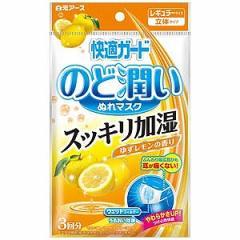白元 (快適ガード)のど潤いぬれマスク レギュラーサイズ ゆずレモンの香り 3回分 カイテキガードノドウルオイユズR