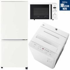 こだわり3点家電セット 1 【冷蔵庫:ホワイト/東日本専用:レンジ50Hz】 2021コダワリセット1W3テン(標準設置無料)
