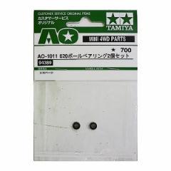 タミヤ AO−1011 620 ◆ボールベアリング 2個セット