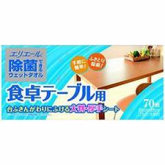 大王製紙 elleair(エリエール) 除菌できるウェットタオル 食卓テーブル用 (70枚)