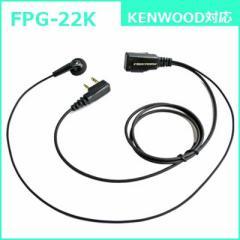 FRC イヤホンマイクPROシリーズ スタンダードタイプ KENWOOD対応 FPG-22K