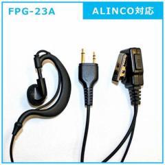 FRC イヤホンマイクPROシリーズ 耳掛けタイプ ALINCO/YAESU(2ピン)対応 FPG-23A
