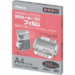 アスカ 250ミクロンラミネーター専用フィルム「アスミックス」(A4サイズ用・20枚) BH092