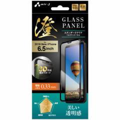 エアージェイ iPhone XS Max 6.5インチ対応 フルラウンドガラスパネル 澄 VG-PR18L-CL