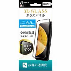 エアージェイ 2019iPhone6.5 3Dガラスパネル クリア VGPR19LCL