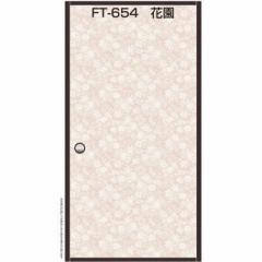 菊池襖紙工場 水で貼る再湿ふすま紙 2枚入 花園 巾95CM×長さ203CM FT654